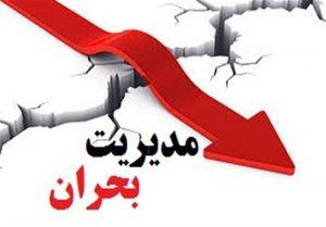 چه کسی مدیرکل بحران استانداری خوزستان می شود؟