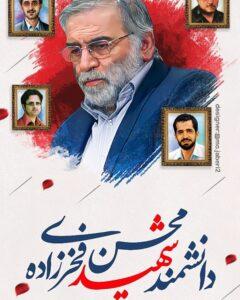 پیام تسلیت شورای شهر شیبان به مناسبت شهادت دکتر محسن فخری زاده