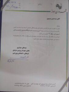 *🔴معاون فرهنگی شهرداری منطقه۲ منصوب شد*