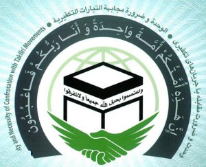 سی امین کنفرانس بین المللی وحدت اسلامی در تهران برگزار می شود