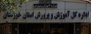 آیا خدادادی سرپرست آموزش و پرورش خوزستان میشود؟!