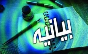 بیانیه انجمن اسلامی معلمان و مجمع فرهنگیان ایران اسلامی : چرا یک غیرفرهنگی را مدیرکل کانون کردید؟