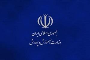 ▫قابل توجه سرپرست آموزش و پرورش استان خوزستان؛  *🔴استخدامهای روزهای اخیر آموزش و پرورش چگونه انجام شد؟!*