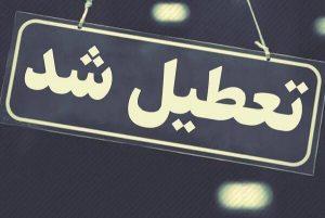 تمامی ادارات خوزستان روز دوشنبه ۱۱ فرودین جاری تعطیل هستند.