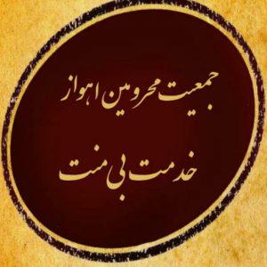 بیانیه جمعیت محرومین اهواز درخصوص ایام عید فطر و رعایت پروتکل های بهداشتی در مبارزه با کرونا