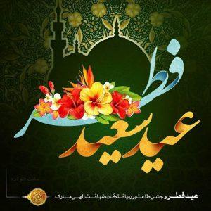 هلال شوال رخ نمایاند؛ عید سعید فطر مبارک