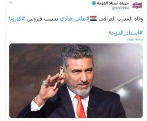 علی هادی مربی فوتبال عراقی بعلت کرونا درگذشت.