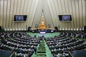 روئسای برخی از کمیسیونهای مجلس تعیین شدند.