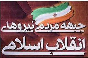 نامه سرگشاده دو تن از اعضای شورای جمنا و انتقاد از شهردار اهواز