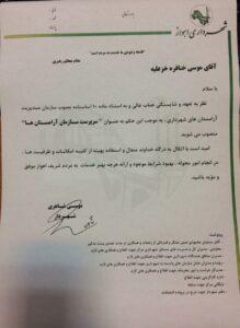 🔴 *انتصاب سرپرست جدید سازمان آرامستانهای شهرداری اهواز*