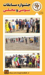 🔴جشنواره مسابقات بومی-محلی با مشارکت قرارگاه جهادی بقیه الله (عج) برگزار شد