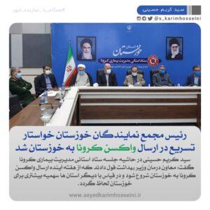 🔴 رئیس مجمع نمایندگان خوزستان خواستار تسریع در ارسال واکسن کرونا به خوزستان شد