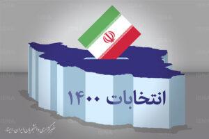 🔴سیدشریف حسینی نماینده سابق اهواز؛ درپیامی مردم را به شرکت در انتخابات و ایجاد حضور پرشور و حماسی دعوت کرد.